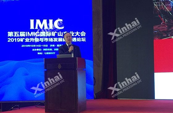 Mr.-Zhang-attended-the-5th-IMIC-International-Mining-Industry-Conference