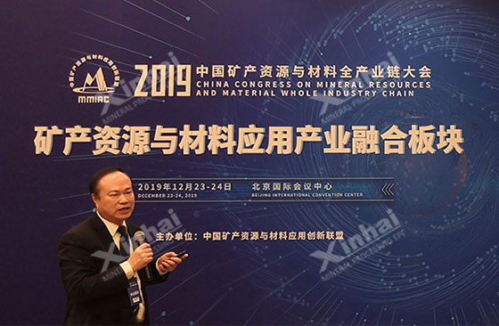 President Mr Yunlong Zhang presented the 2019 China Mineral Resources and Materials Industry Chain Conference, Sharing Innovative Technology Experience and Strategy