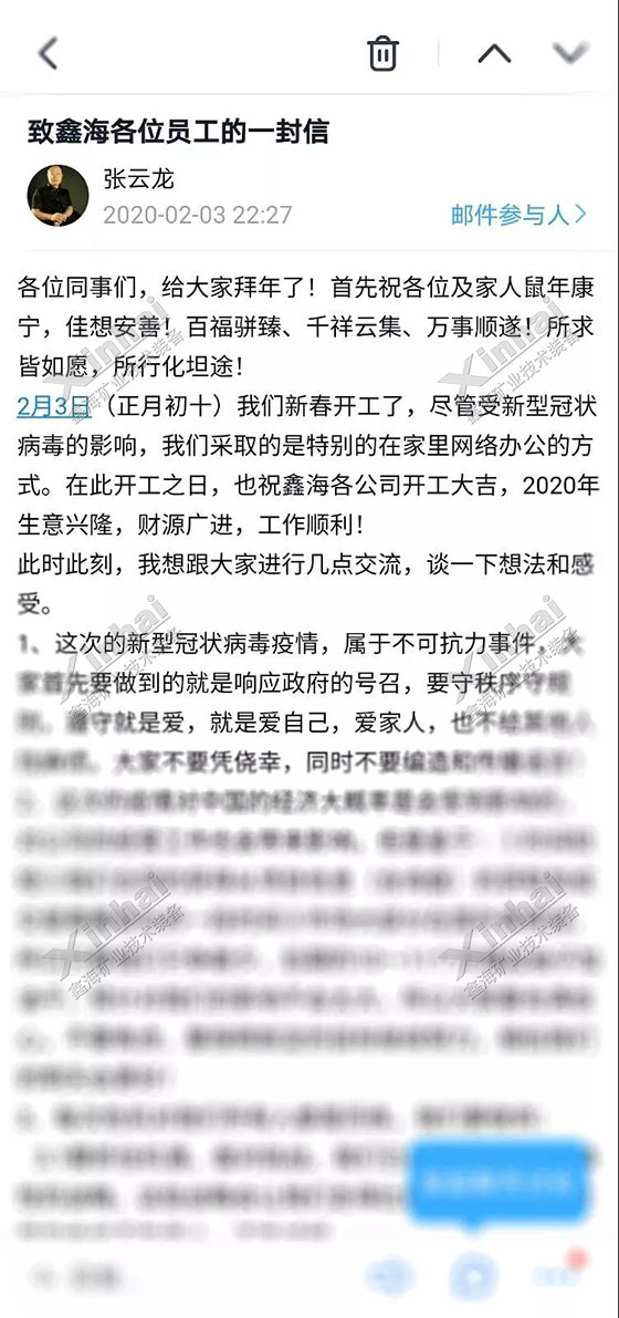 letter-from-Xinhai-Chairman