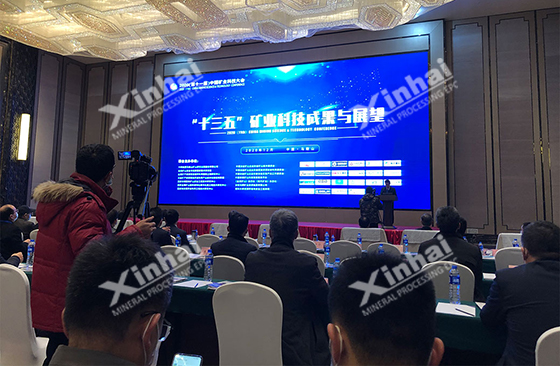 China Mining Science & Technology Conference